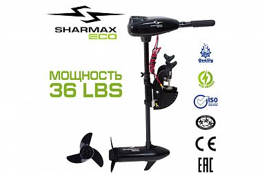 Электромотор Sharmax ECO SE-16L (36LBS)